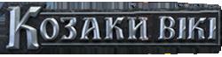 Козаки Вікі
