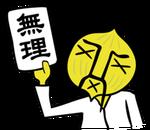 Line Sticker Tamanegi 39