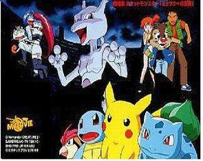 The First pokemon movie thebluesrockz animal style).jpg