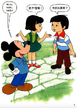 Mickey meets chinese people