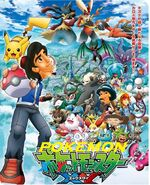 Pokemon-x-and-y 4000Movies