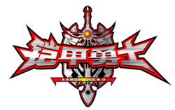 Armor Hero (Mirai Forever2017 Style)