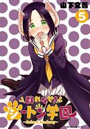 Msg manga animal academy volume 5