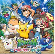 Pokemon sun and Moon 200Movies Poster.jpg
