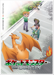 Pokemon The Origin Poster 4000mvoeis.png
