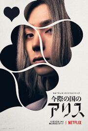 Chishiya Season 1 Poster.jpg