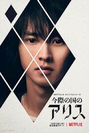 Ryohei Alice Season 1 Poster.jpg