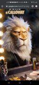 Sing 2 Lion
