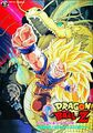 Dragon Ball Z Wrath of the Dragon (1995)