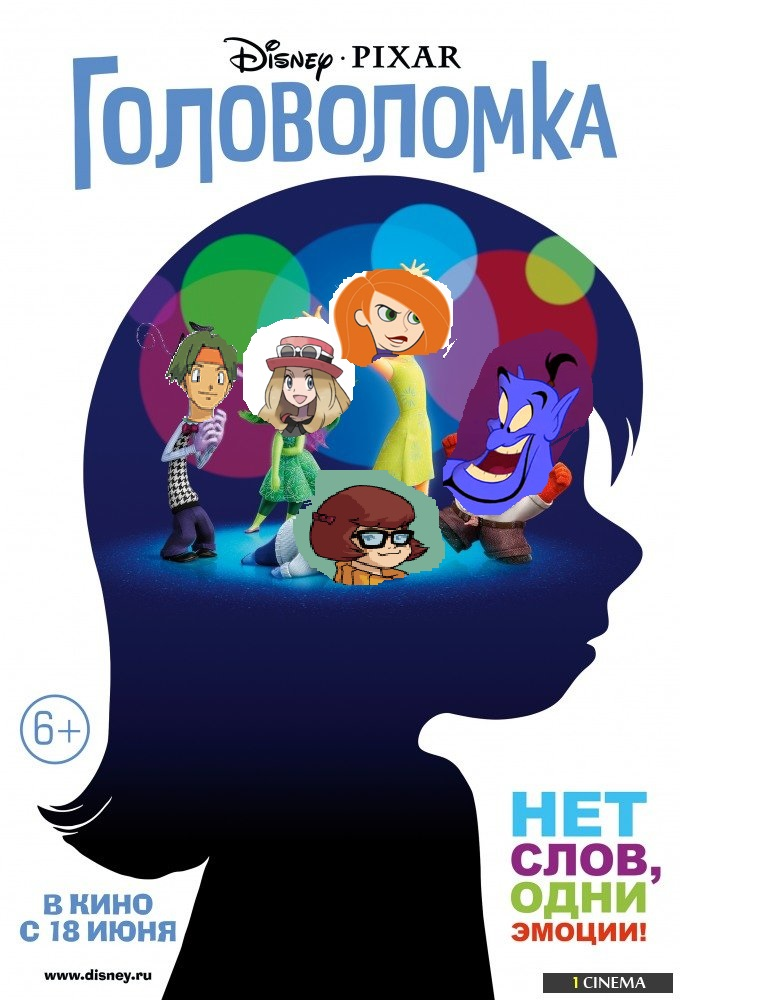 Inside Out (1701Movies Style)