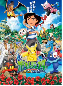 Pokemon Sun and Moon 4000Movies.png