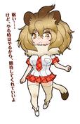 Lion.(Kemono.Friends).full.2125529