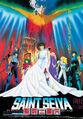 Saint Seiya Legend of the Crimson Youth 1988