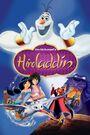 Hiroladdin (1992; Davidchannel) Poster