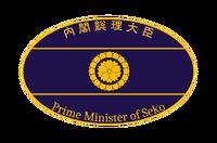 PrimeMinister'sEmblem.png