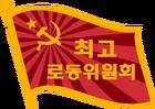 Supremerowiemblem.png