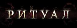 Лига Ритуал logo.png