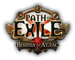 Война за Атлас logo.png