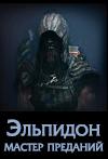 Master Elreon.jpg