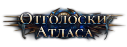 Отголоски Атласа logo.png