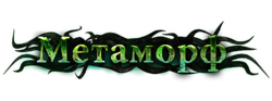 Лига Метаморф logo.png