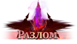 Лига Разлом logo.png