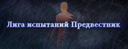 Лига Предвестник logo.png