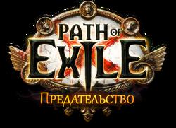 Предательство logo.png