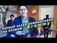 🔔 Железнодорожник из Казахстана Иманбек за два часа стал номинантом на премию «Grammy»