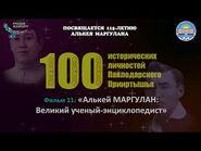 Фильм 11- «Алькей МАРГУЛАН- Великий ученый-энциклопедист»