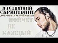 ОТЕЦ НОВОЙ ШКОЛЫ- НАСТОЯЩИЙ СКРИПТОНИТ - Творческий путь. Документальный фильм.