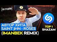 Автор хита SAINt JHN - ROSES (Imanbek Remix)! -ПО СТУДИЯМ LIVE-