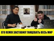 ЭКСКЛЮЗИВ- Imanbek- SAINt JHN - ROSES (Imanbek Remix)- Иманбек грэмми