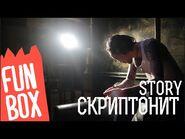 FUNBOX STORY - СКРИПТОНИТ