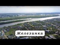 Moja_Zelesinka_IRTYSCH_-_MUSIC_Моя_Железинка