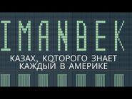 IMANBEK - КАЗАХ, КОТОРОГО ЗНАЕТ КАЖДЫЙ В АМЕРИКЕ (SUB)