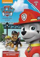 Season 1 DVD 2