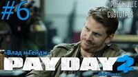 Payday 2 The Web Series - Ep