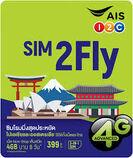 Sim2fly.jpg