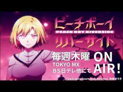 TVアニメ『ピーチボーイリバーサイド』ノンクレジットオープニング映像