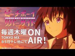TVアニメ『ピーチボーイリバーサイド』ノンクレジットエンディング映像