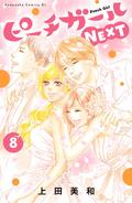 PeachGirlNext8