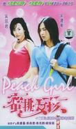 PeachGirlTaiwaneseDramaCover