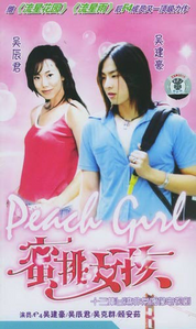 PeachGirlTaiwaneseDramaCover.png