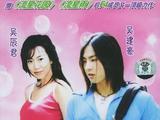 Peach Girl (Taiwanese drama)