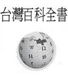 台灣百科全書