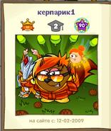 Керпарик1 Смешарик