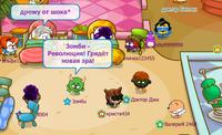 Зомби21.png