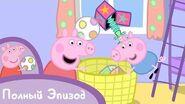 Свинка Пеппа - Уборка