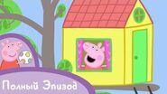 Свинка Пеппа - Домик на дереве